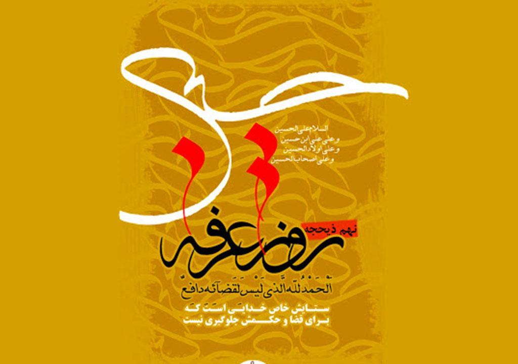کارت پستال روز عرفه