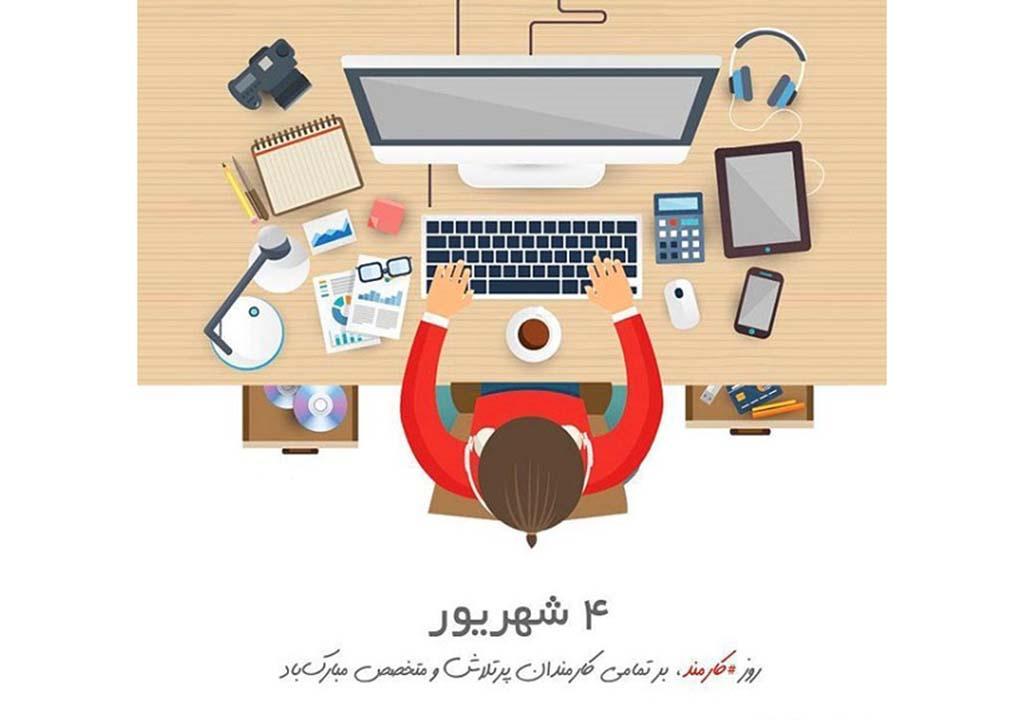 عکس روز کارمند