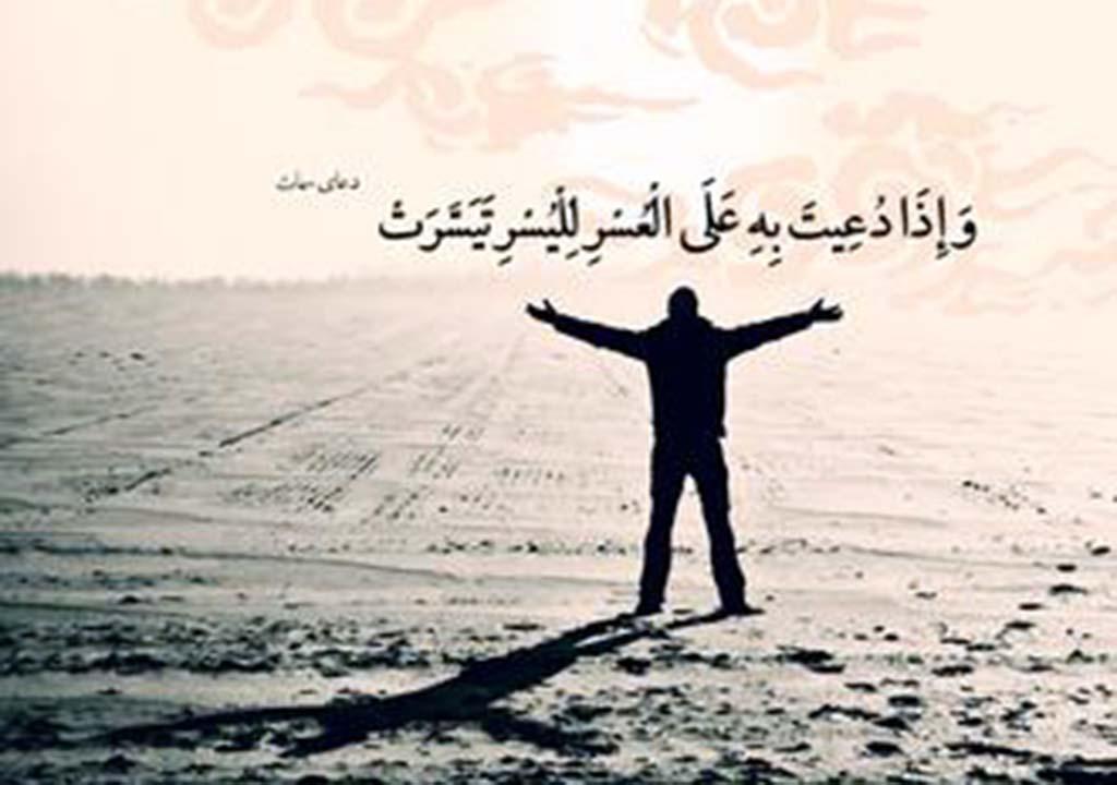 حاجت روایی با دعای سمات