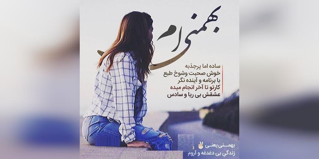 عکس نوشته بهمن ماهی دخترونه