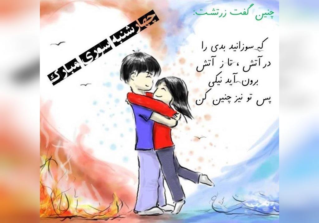 عکس نوشته چهارشنبه سوری مبارک عاشقانه نقاشی