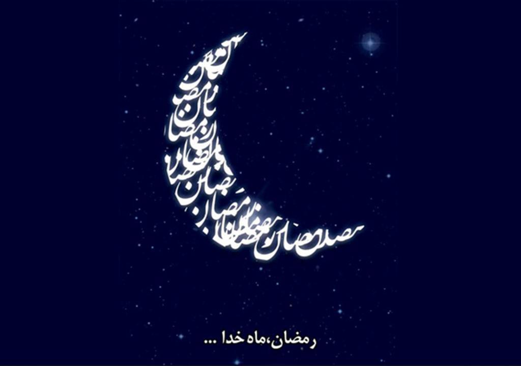 عکس پروفایل ماه رمضان جدید