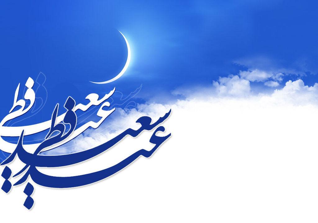 کارت پستال برای تبریک عید فطر