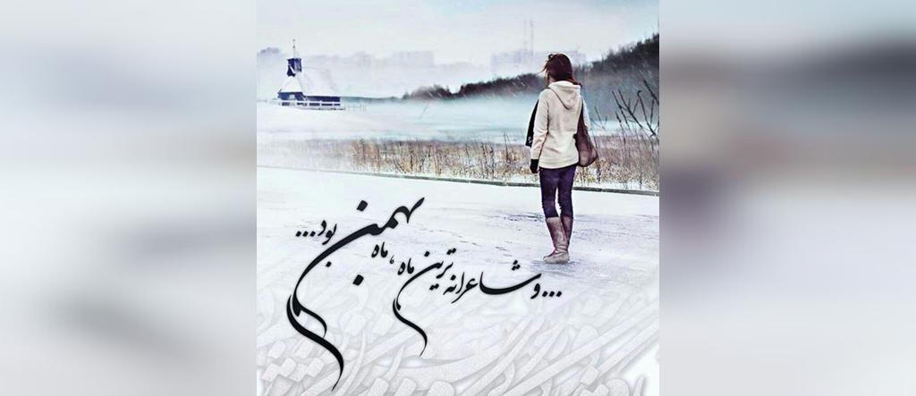 عکس پروفایل جدید بهمن ماهی دخترونه