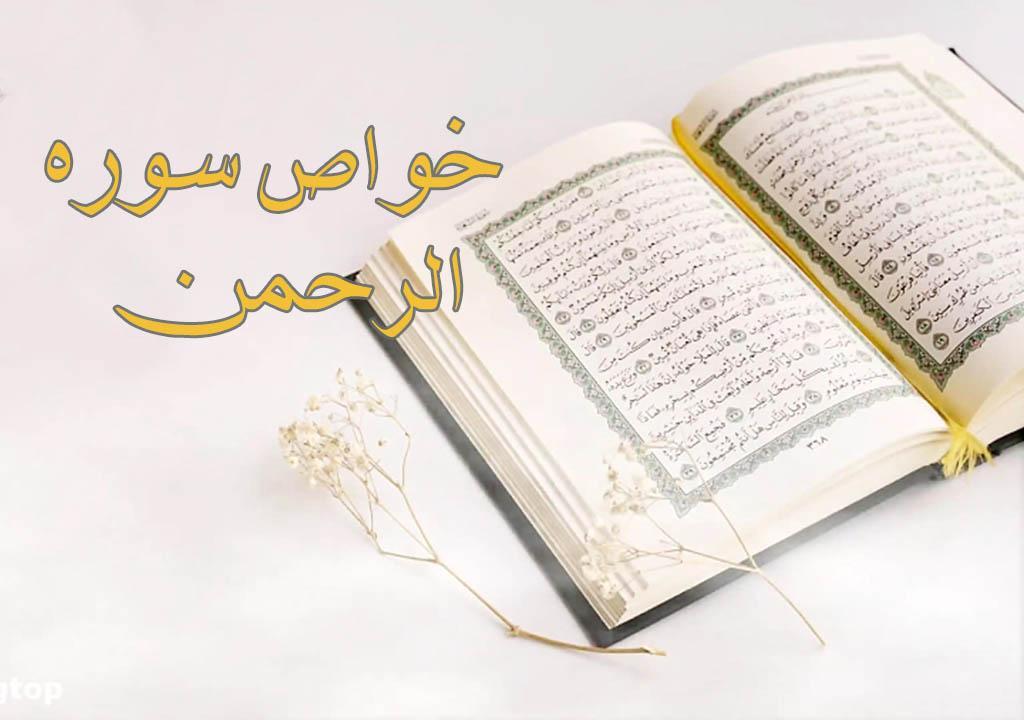 خواص سوره الرحمن
