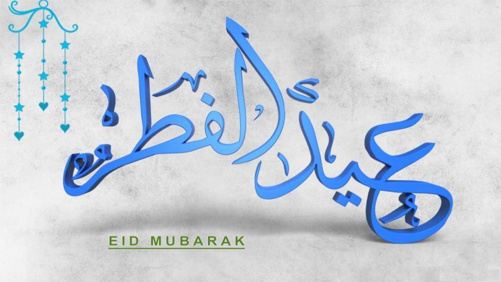پیام تبریک عید فطر به زبان عربی و انگلیسی با ترجمه فارسی