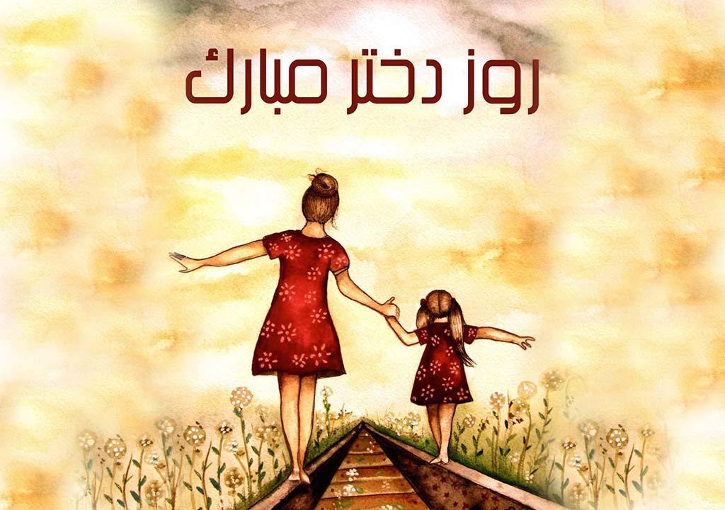 پوستر تبریک روز دختر