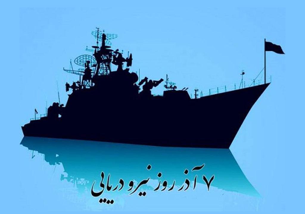 تبریک روز نیروی دریایی
