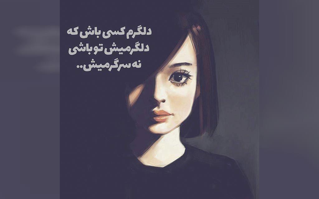 عکس نوشته زیبا دخترانه برای پروفایل