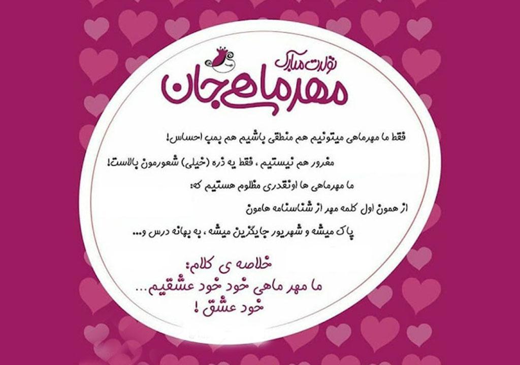 تبریک تولد مهر