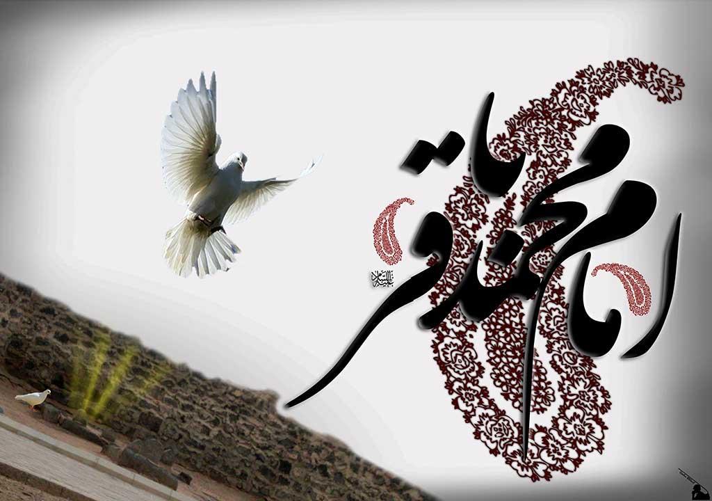 زندگینامه امام محمد باقر