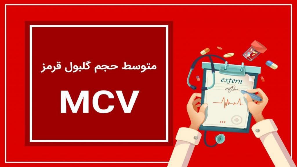 آزمایش خون MPV؛ موارد استفاده، عوارض جانبی، نتایج آزمایش خون MPV