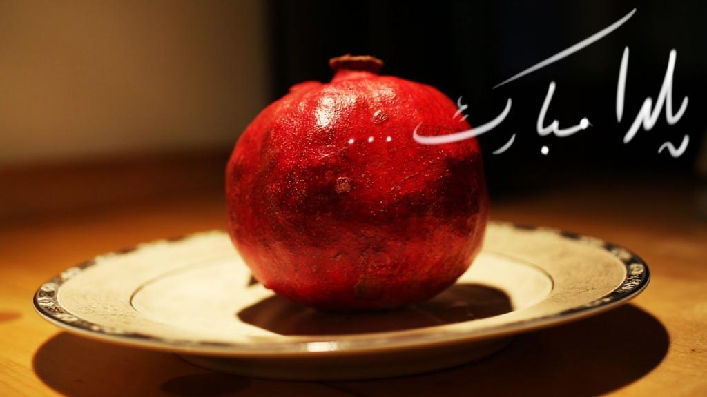 عکس نوشته تبریک شب یلدا خاص
