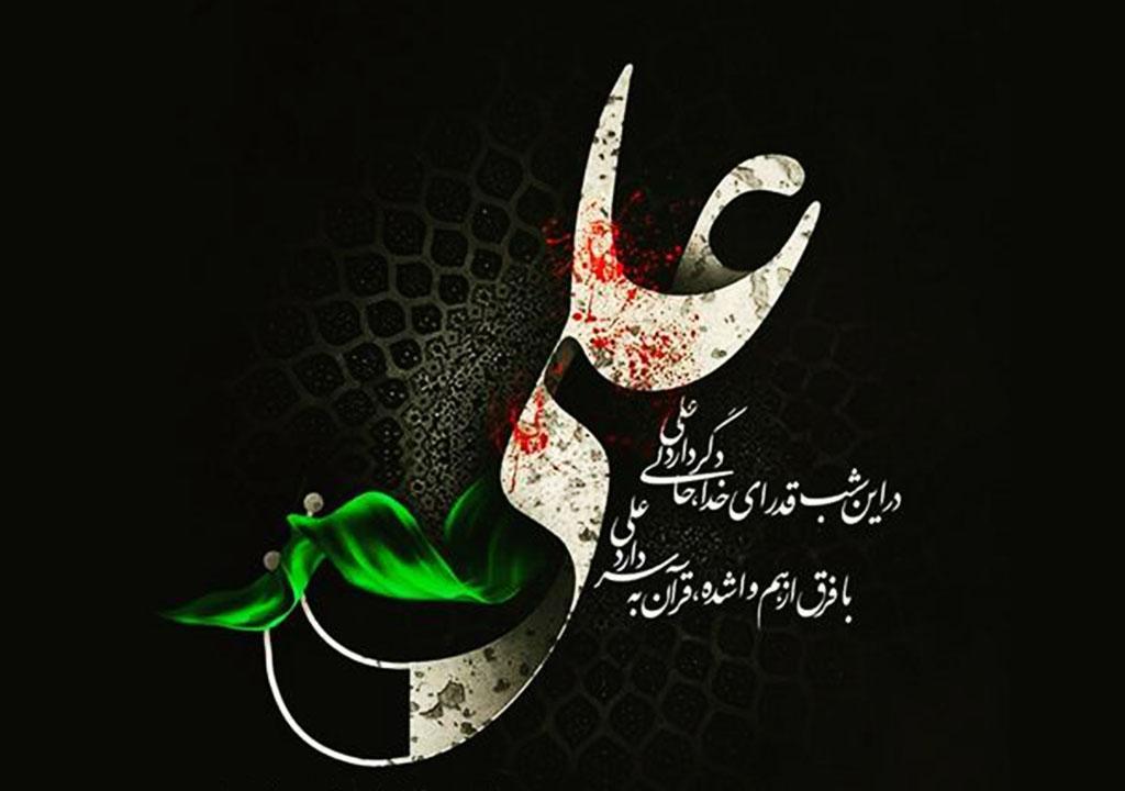 پروفایل شب قدر امام علی