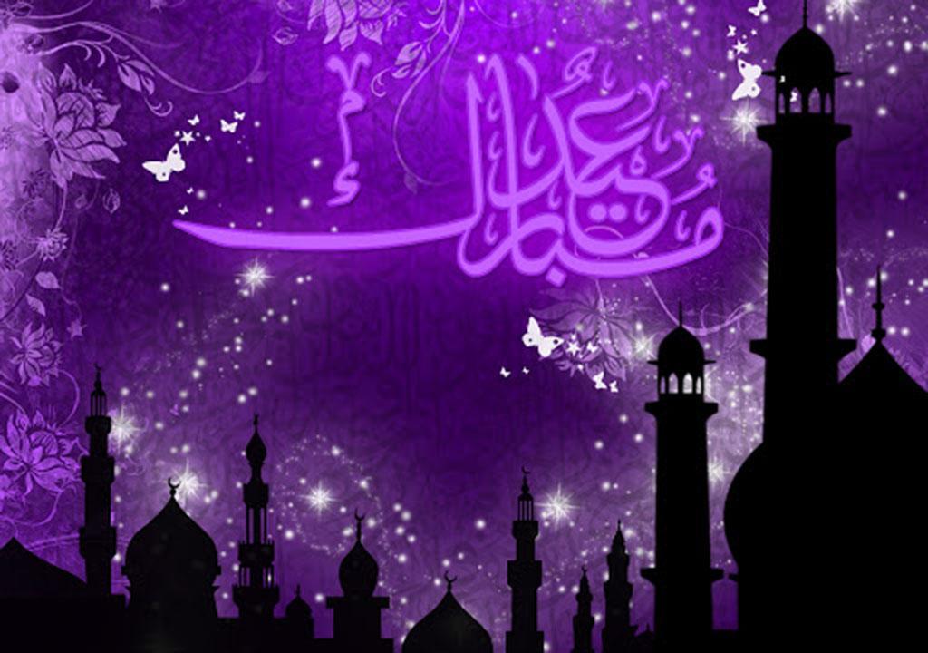 کارت پستال تبرک عید فطر