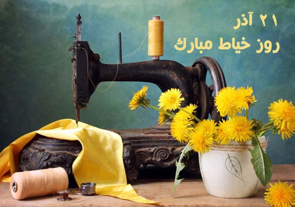 عکس نوشته روز خیاط