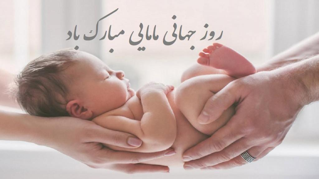 متن تبریک روز ماما با جملات زیبا [فارسی و انگلیسی] + عکس نوشته