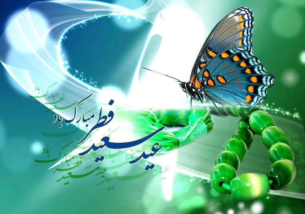 تبریک عید فطر به دوستان