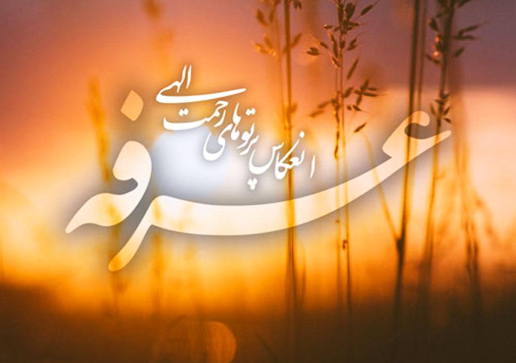 پیام تبریک روز عرفه رسمی