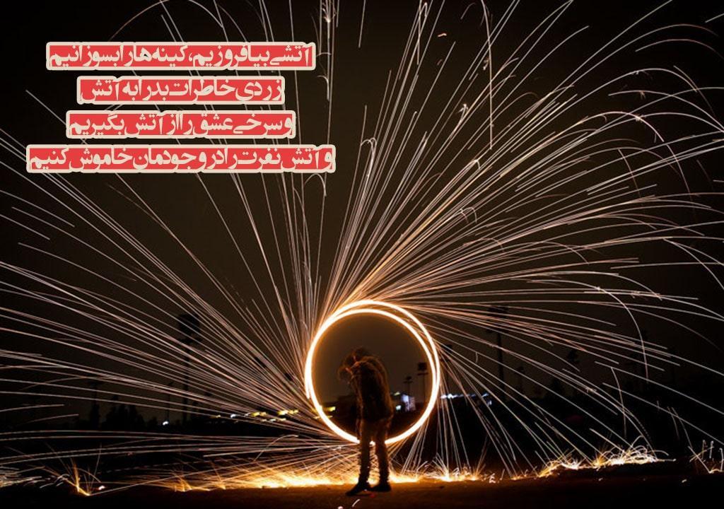 عکس جشن چهارشنبه سوری