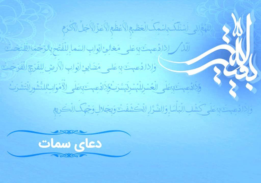 متن عربی دعای سمات