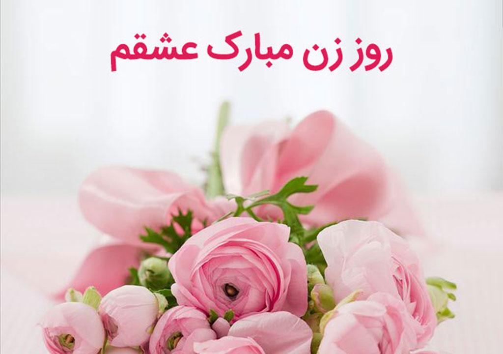 عکس نوشته همسرم روزت مبارک
