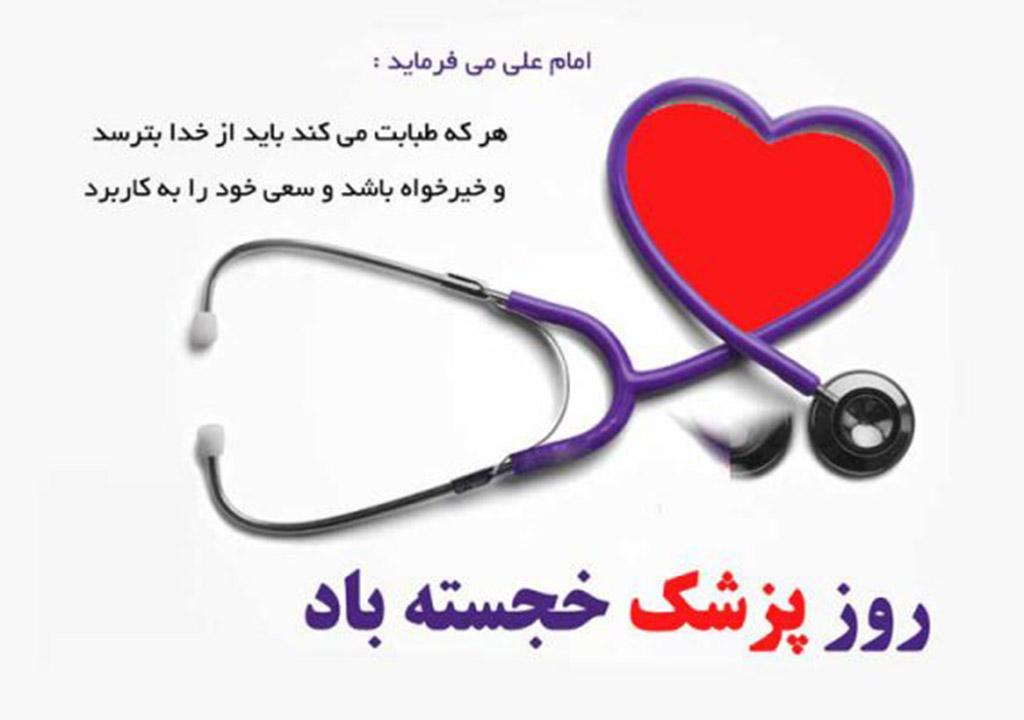 تبریک روز پزشک به همسر