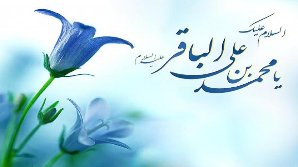زندگینامه امام محمد باقر، از تولد تا شهادت به زبان ساده