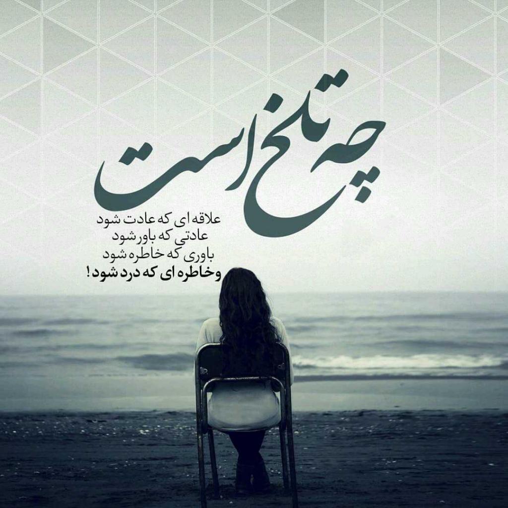 دل نوشته های تنهایی و سکوت غمگین