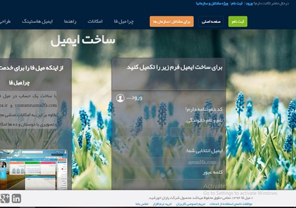 روش ساخت ایمیل فارسی ساده در گوشی