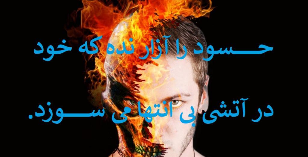 عکس نوشته درمورد حسادت برای پروفایل