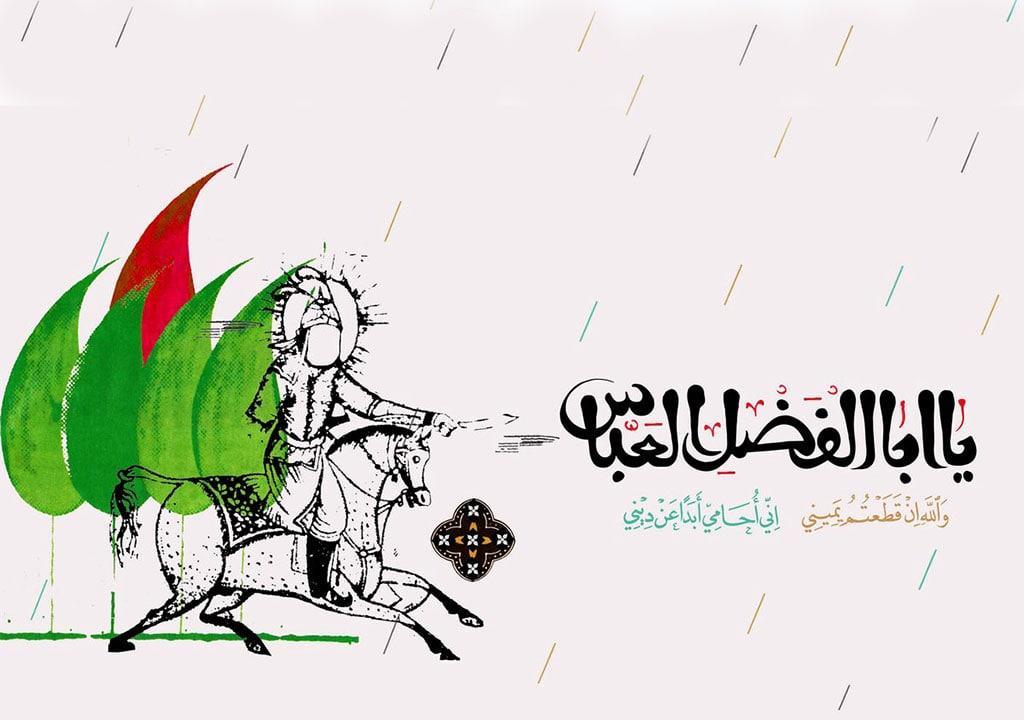 تبریک ولادت حضرت عباس