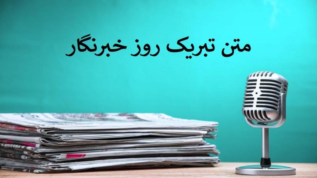 پیام تبریک روز خبرنگار جدید و زیبا ؛ عکس نوشته روز خبرنگار