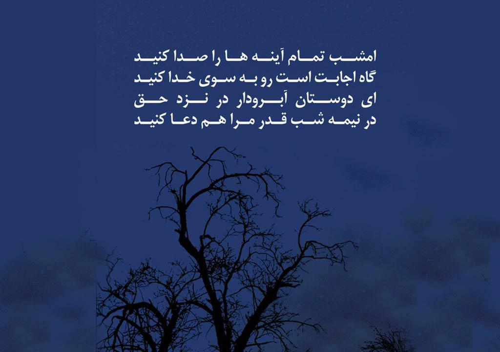 التماس دعا شب قدر عکس نوشته