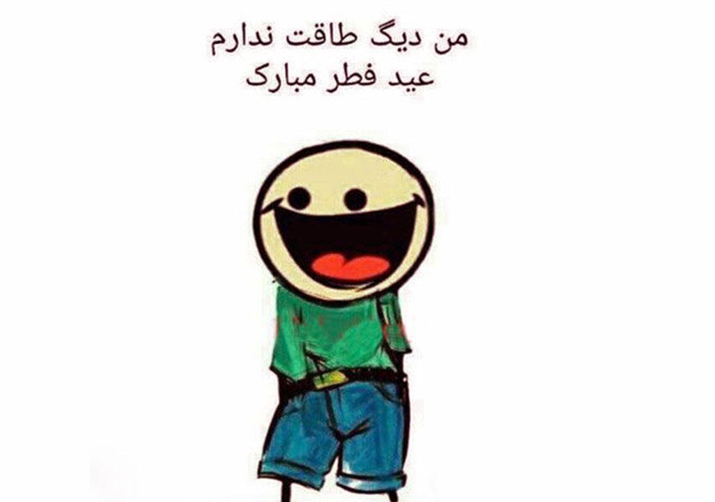 عکس بامزه تبریک عید فطر