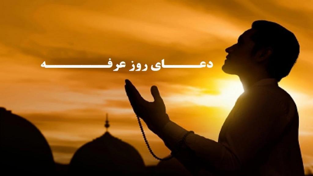 متن کامل دعای عرفه با ترجمه فارسی + دانلود دعای عرفه pdf