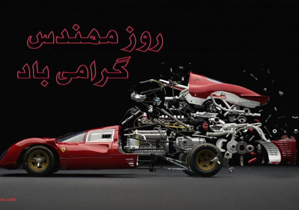 متن روز مهندس مبارک
