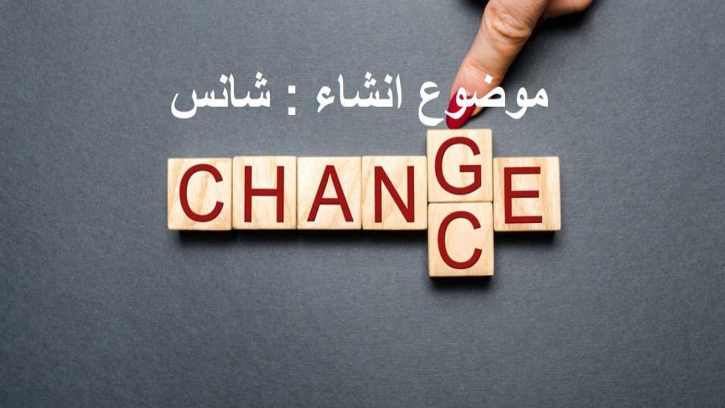 6 انشا در مورد شانس با مقدمه و نتیجه گیری برای تمامی پایه ها