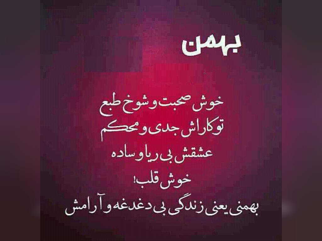 عکس پروفایل بهمن ماهی یعنی