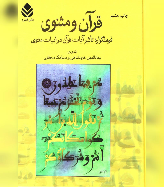 پرفروش ترین کتاب های مذهبی