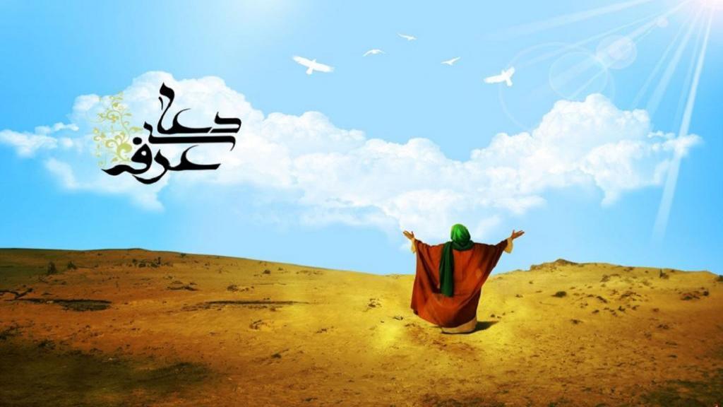 متن زیارت امام حسین در روز عرفه
