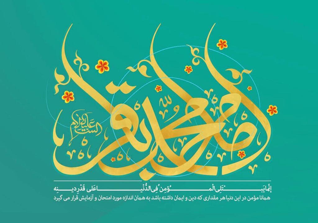 پوستر تبریک میلاد امام باقر