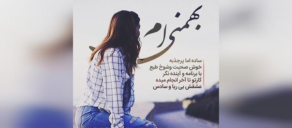 عکس نوشته بهمن ماه دخترانه برای پروفایل