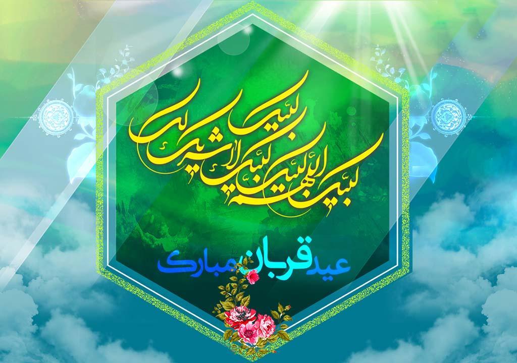 تبریک عید قربان به عربی