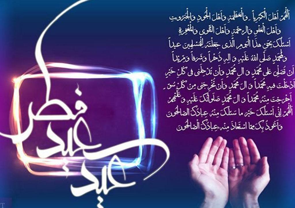 پیام تبریک عید فطر برای دوستان