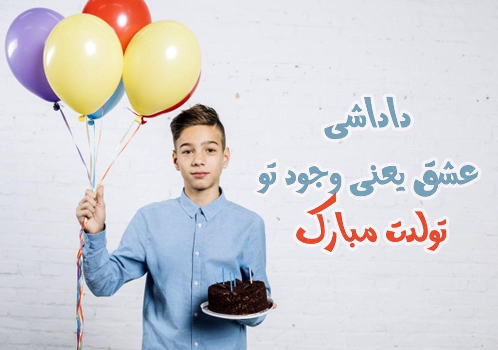 داداش تولد مبارک