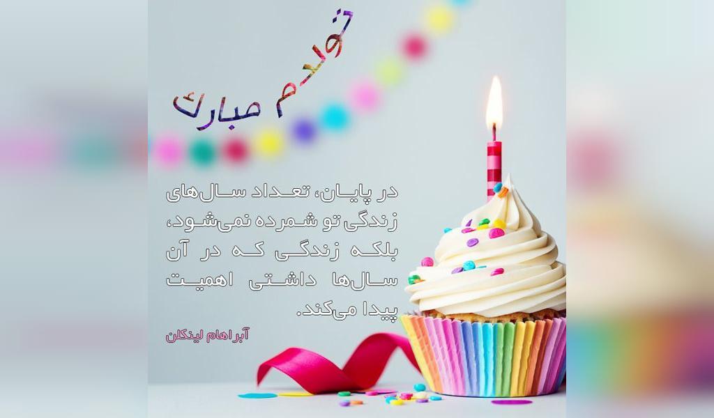 پروفایل تولدم مبارک