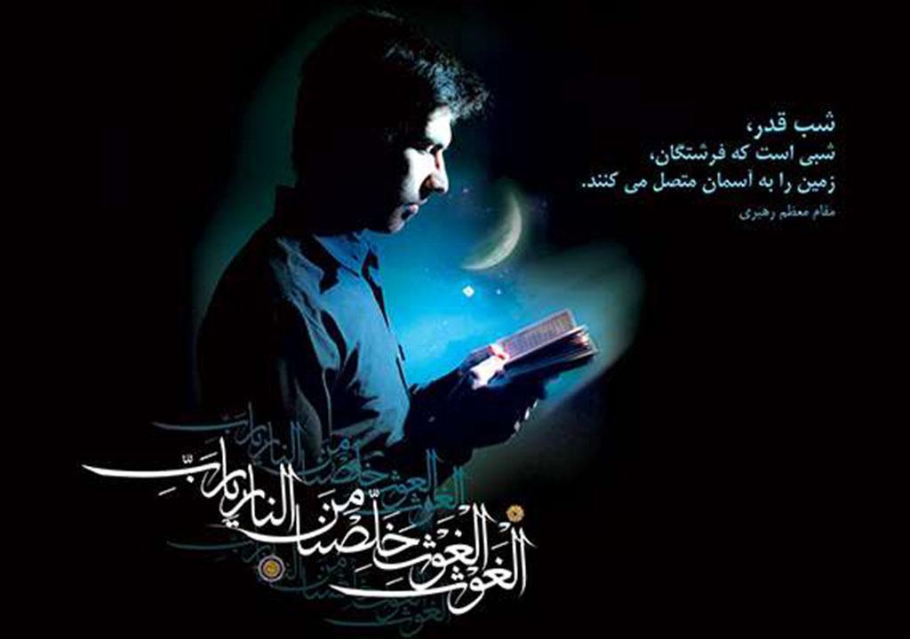 شرایط خواندن دعای جوشن کبیر