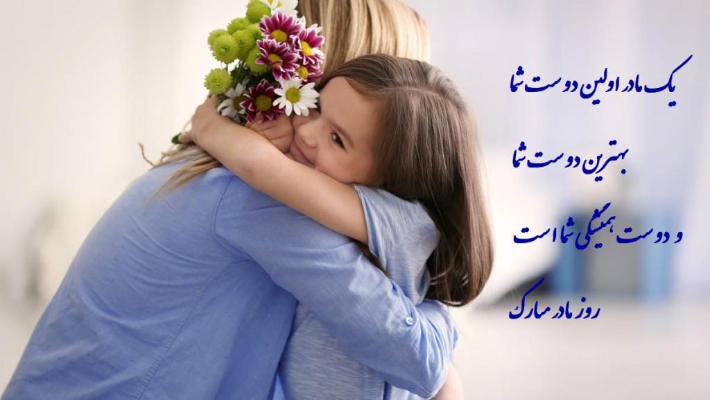 عکس نوشته روز مادر برای تلگرام بدون واترمارک