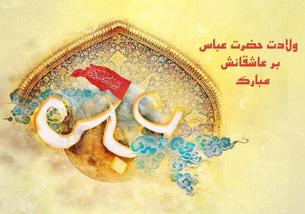 ولادت حضرت عباس مبارک